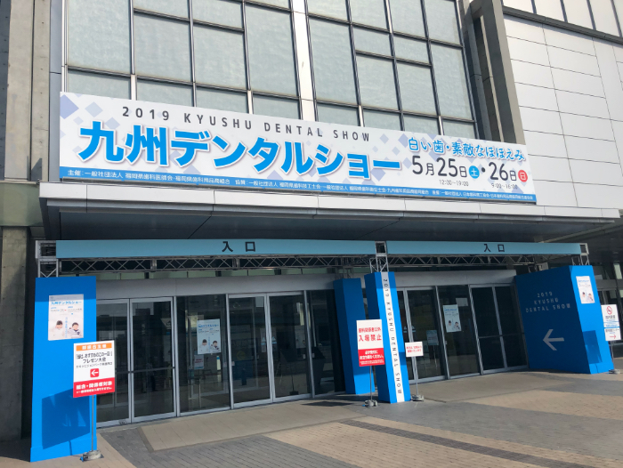 九州デンタルショーの写真