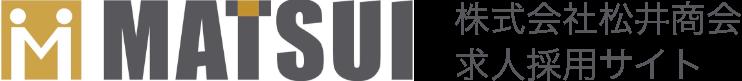 株式会社松井商会 求人採用サイト|大分県別府市でルート営業職、メンテナンス職を募集しています。